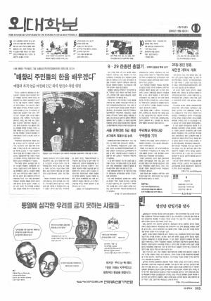 외대학보 제770호