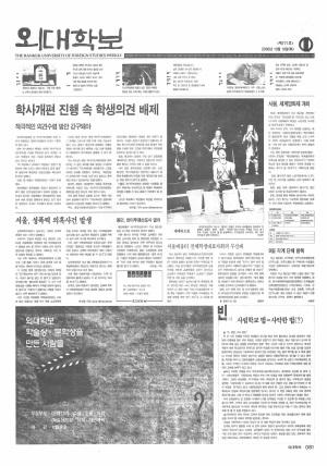 외대학보 제771호