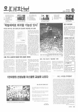 외대학보 제773호
