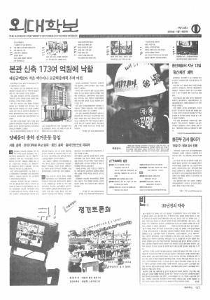 외대학보 제774호