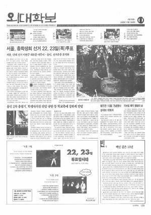 외대학보 제775호