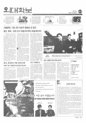 외대학보 제776호