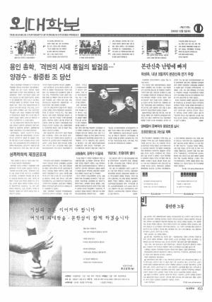외대학보 제777호