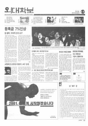 외대학보 제779호