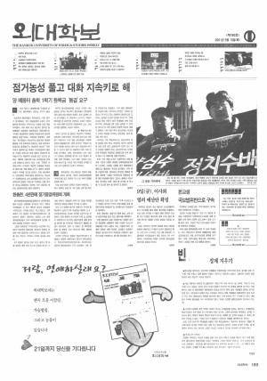 외대학보 제780호