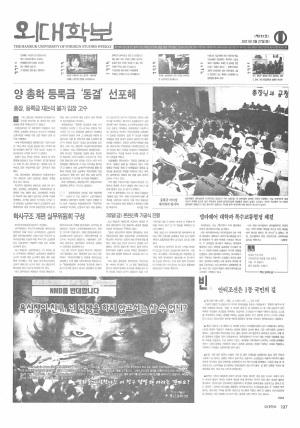 외대학보 제781호