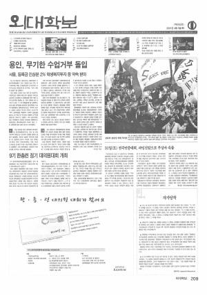 외대학보 제782호