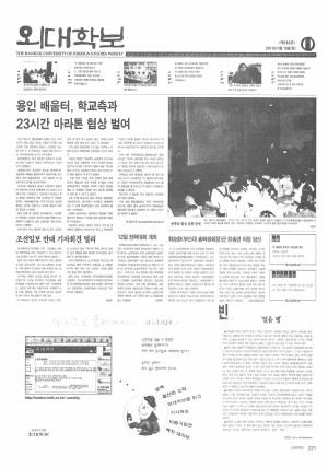 외대학보 제783호