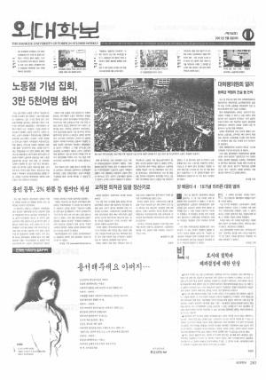 외대학보 제785호