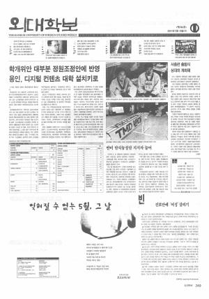 외대학보 제786호
