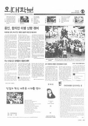 외대학보 제787호