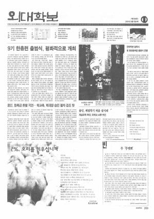 외대학보 제788호