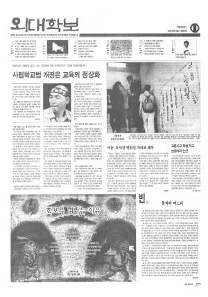 외대학보 제789호