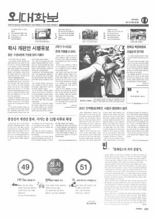 외대학보 제790호