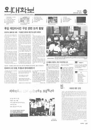 외대학보 제791호