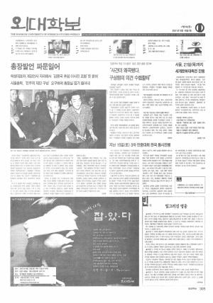 외대학보 제792호