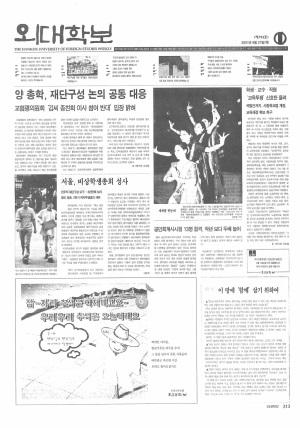 외대학보 제793호