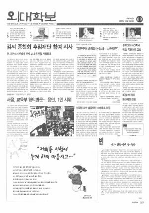 외대학보 제794호
