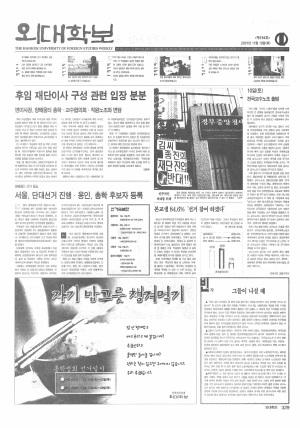 외대학보 제795호
