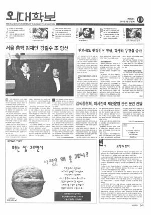 외대학보 제796호