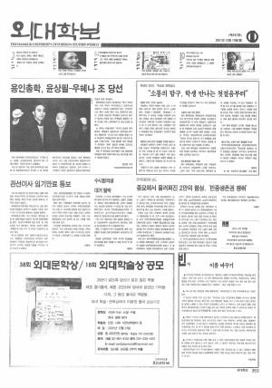 외대학보 제797호