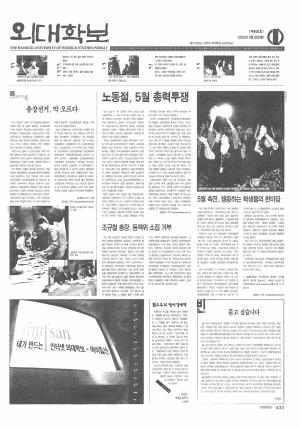 외대학보 제805호