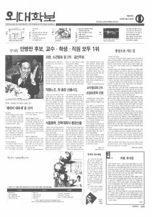 외대학보 제807호
