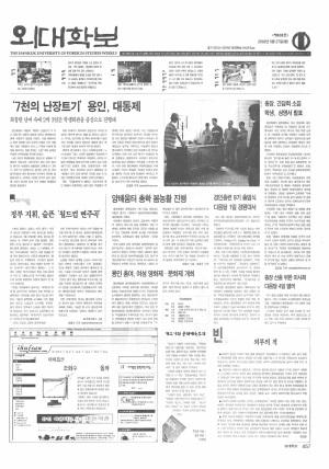 외대학보 제808호