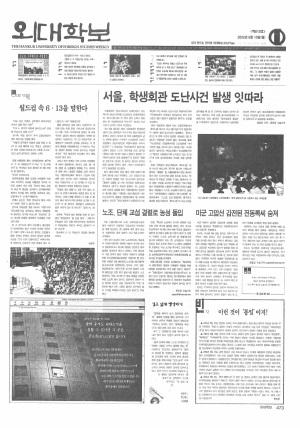 외대학보 제810호