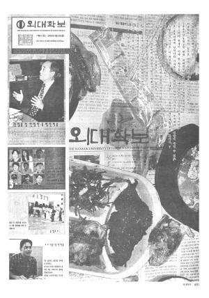외대학보 제811호