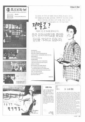 외대학보 제813호