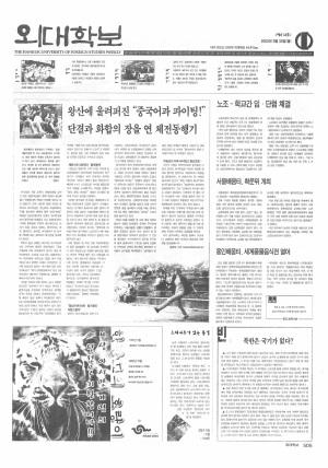 외대학보 제814호