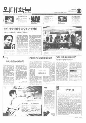 외대학보 제815호