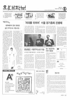 외대학보 제816호