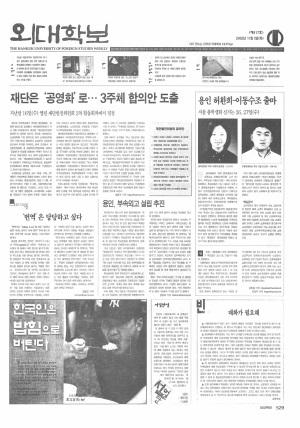 외대학보 제817호