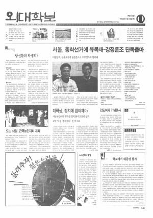 외대학보 제818호