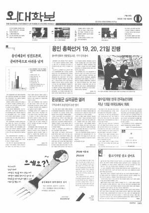 외대학보 제819호