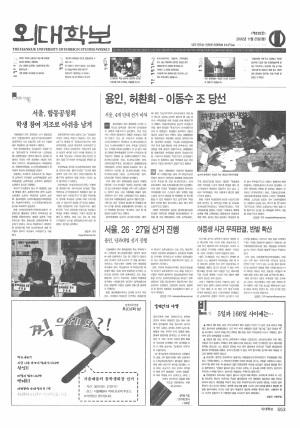 외대학보 제820호