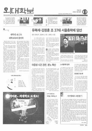 외대학보 제821호