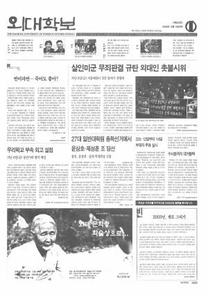 외대학보 제822호