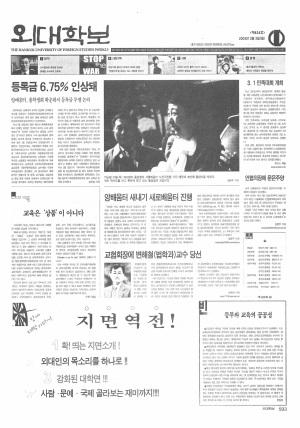 외대학보 제824호