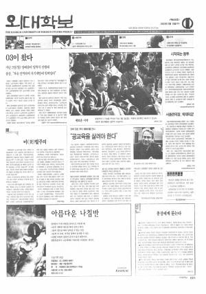 외대학보 제825호