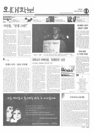 외대학보 제826호