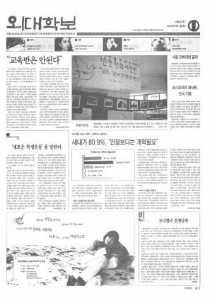 외대학보 제827호