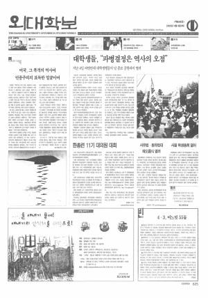 외대학보 제828호
