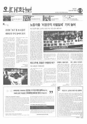 외대학보 제830호