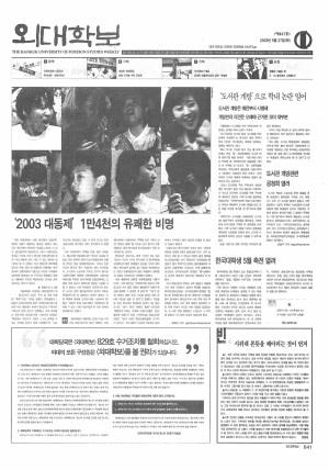 외대학보 제831호