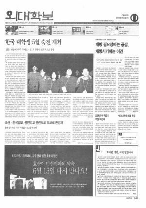 외대학보 제832호
