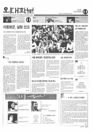 외대학보 제834호