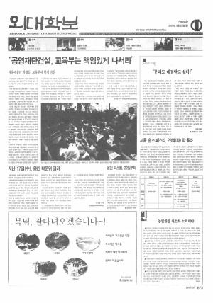 외대학보 제835호
